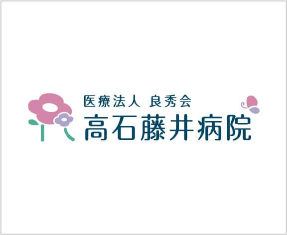 高石藤井病院