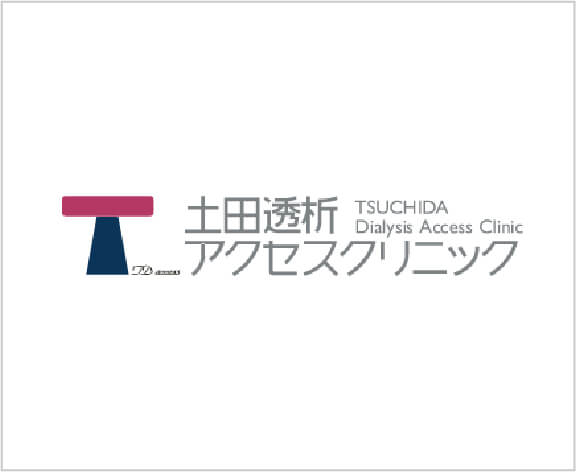 土田透析アクセスクリニック